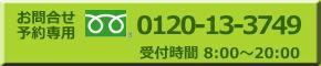お問合せ・予約専用電話0120-13-3749受付時間8:00~20:00