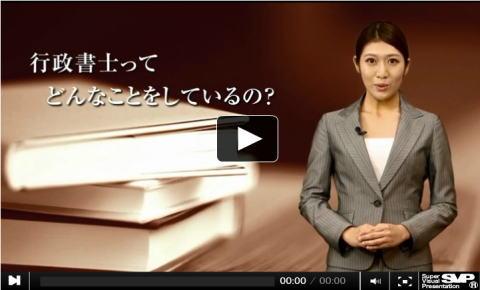 行政書士の紹介ビデオ
