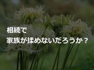souzokumomeru90-67